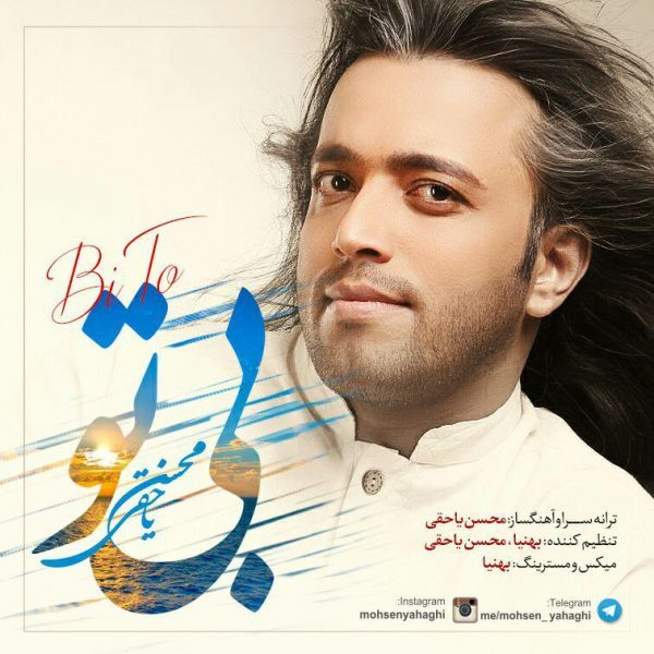 Mohsen Yahaghi - Bi To