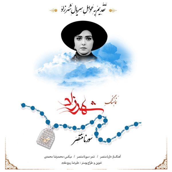 Sorena Montaser - Shahrzad