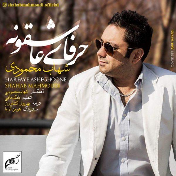 Shahab Mahmoudi - Harfaye Asheghoone