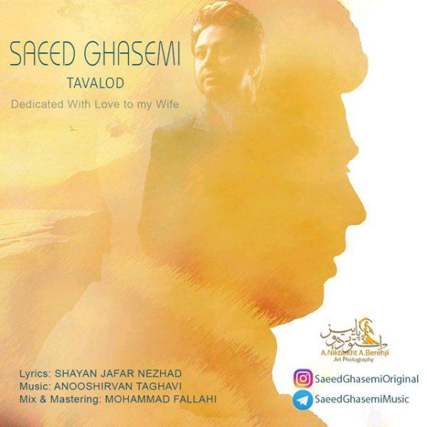 Saeed Ghasemi - Tavalod
