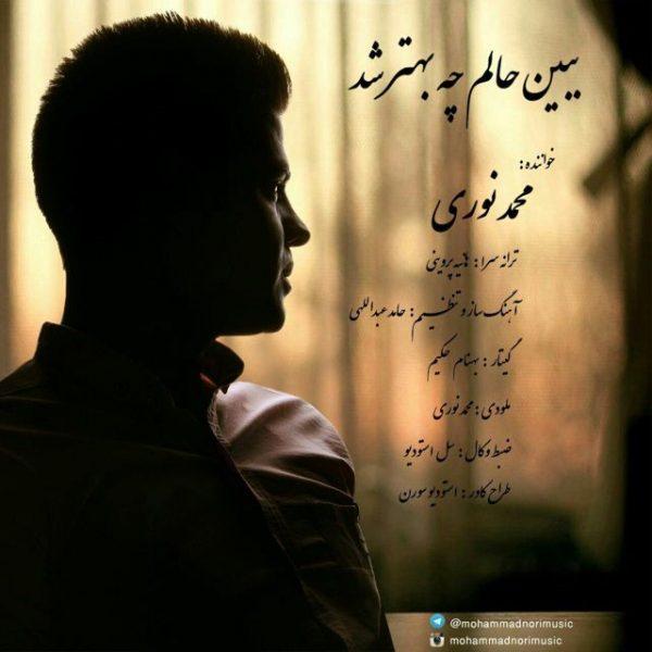 Mohammad Nouri - Bebin Halam Che Behtar Shod