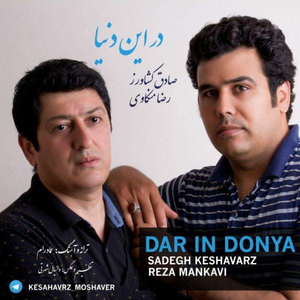 Sadegh Keshavarz & Reza Mankavi - Dar In Donya