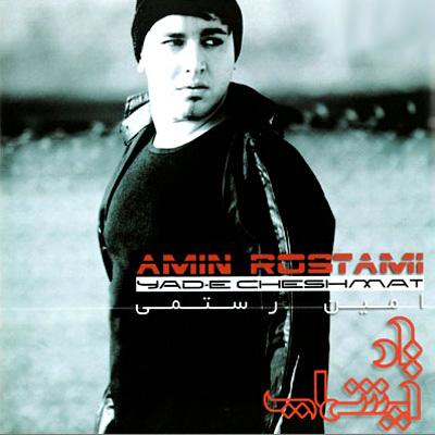 Amin-Rostami-Yade-Cheshmat-f