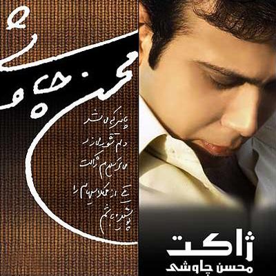 Mohsen-Chavoshi-Jackat-f