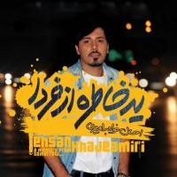 ehsan-khajeh-amiri-mosri-remix