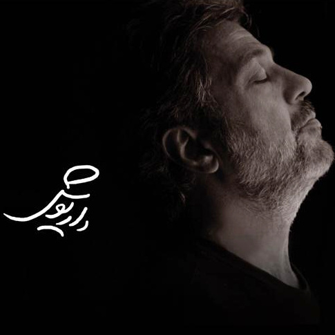 Dariush - Rahe Man