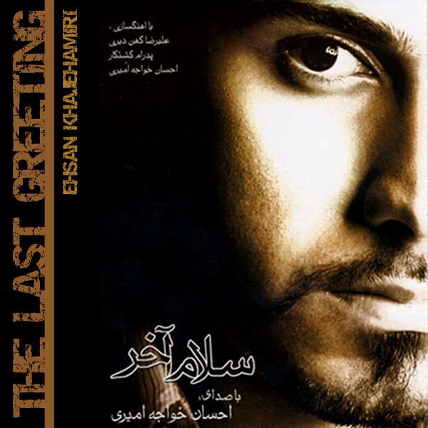 Ehsan Khaje Amiri - Saye Be Saye