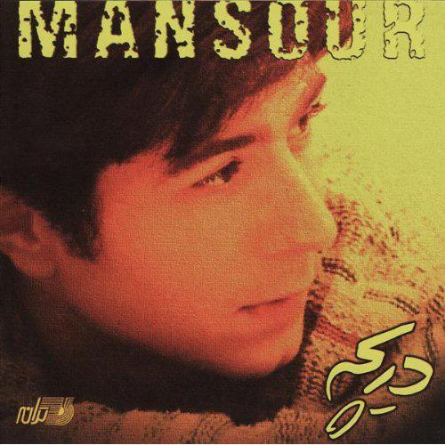 Mansour - Shakheye Shekaste
