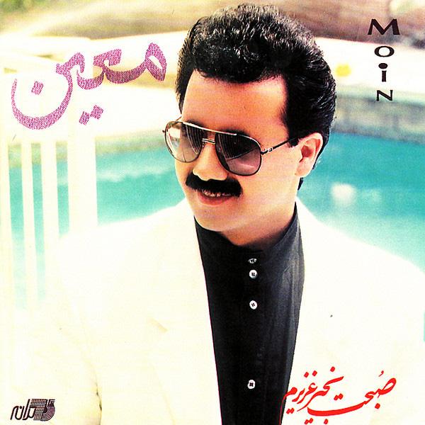 Moein - Asheghtar Az Man Che Kasi