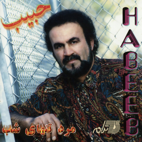 Habib - Hamkhooneh