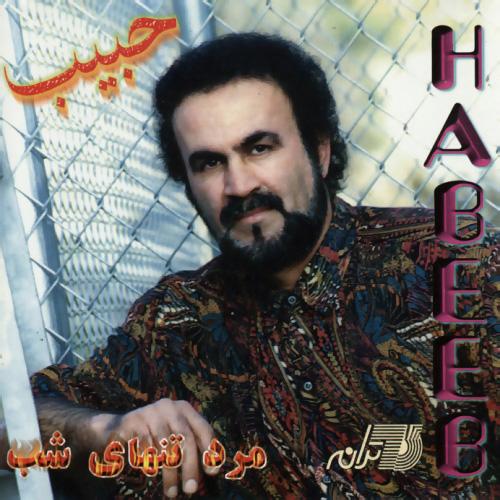 Habib - Marde Tanhaye Shab