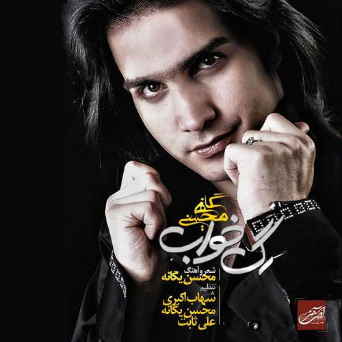 Mohsen-Yeganeh-Rage-Khab-f