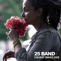 25-Band-Cheghadr-Tanhaee-Bade-f
