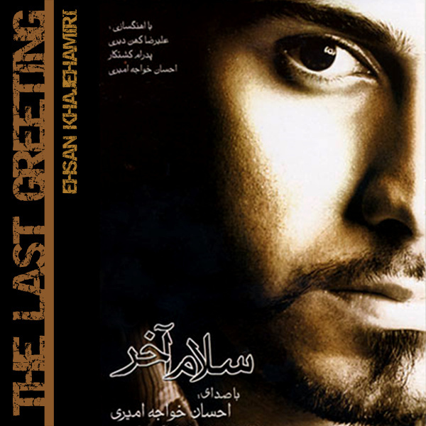 Ehsan Khaje Amiri - Salame Akhar