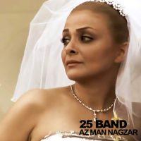 25-band-az-man-nagzar