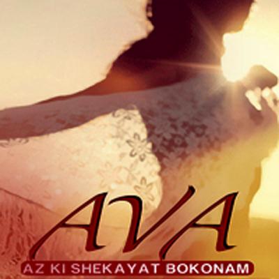 Ava - Az Ki Shekayate Bokonam