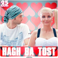 25-Band-Hagh-Ba-Tost