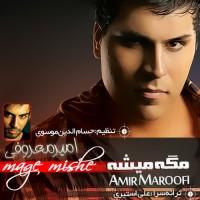 Amir-Maroofi---Mage-Mishe