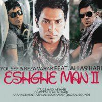 Ali Ashabi - Eshghe Man 2 (Ft Yousef Reza Vahab)