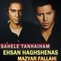 mazyar-fallahi-ehsan-haghshenas-sahele-tanhaeiha