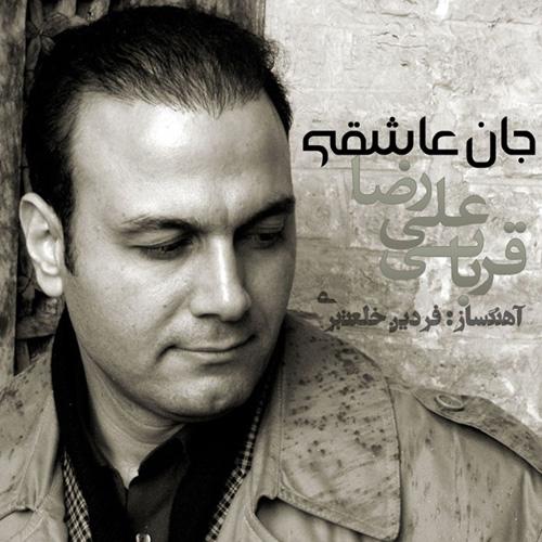 Alireza-Ghorbani-Jaan-Asheghi-f