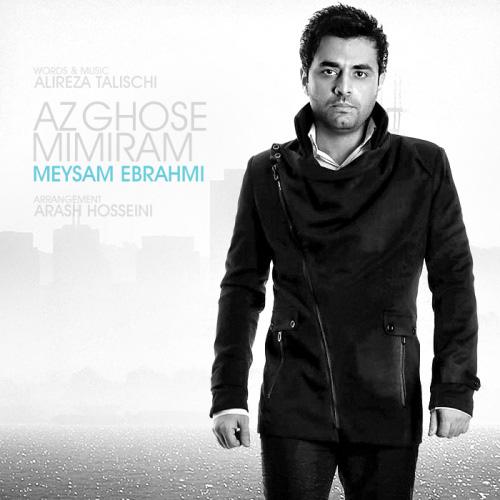 meysam-ebrahimi-az-ghose-mimiram-f