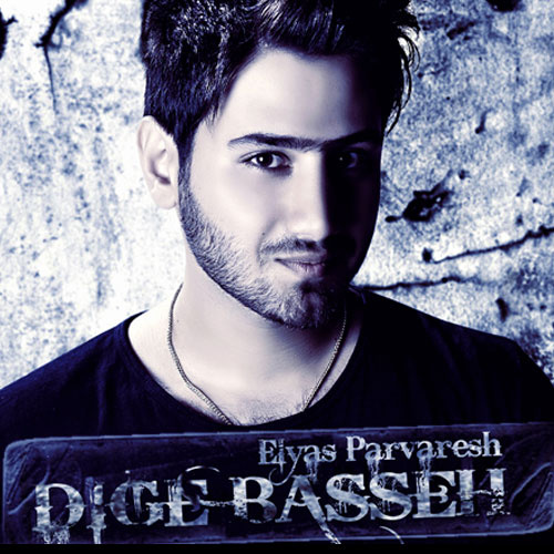 Elyas-Parvaresh-Dige-Basse-f