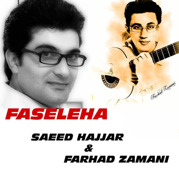Farhad-Zamani-Saeed-Hajjar-Faseleha-f