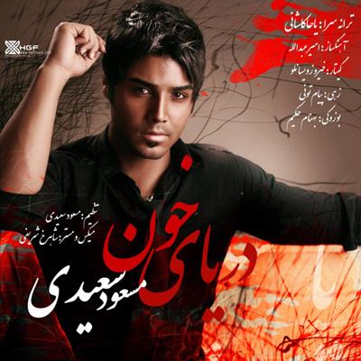 Masoud-Saeedi-Daryaaye-Khoon-f