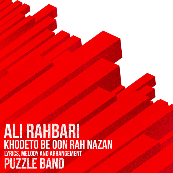 ali-rahbari-khodeto-be-oon-rah-nazan-(puzzle-band)-f