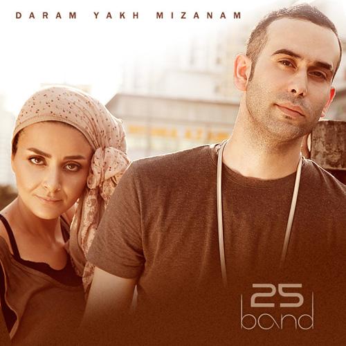 25 Band - Daram Yakh Mizanam