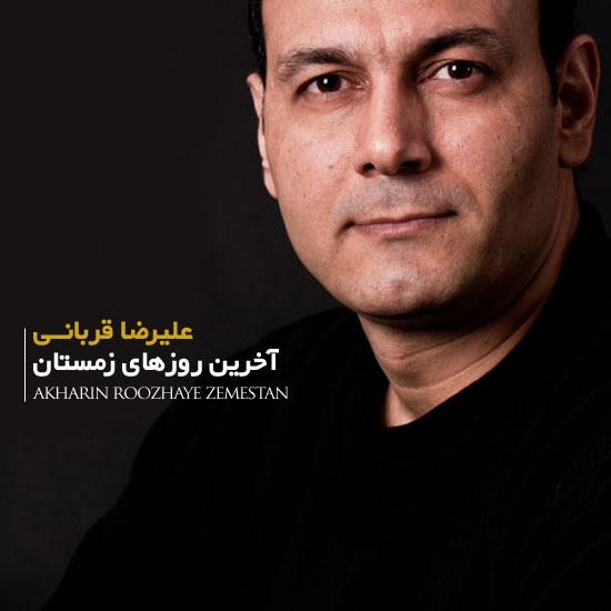 Alireza Ghorbani - Akharin Roozhaye Zemestan