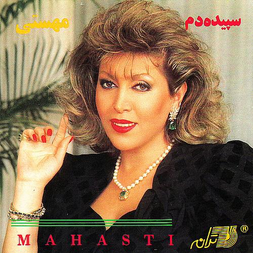 Mahasti - Tazeh