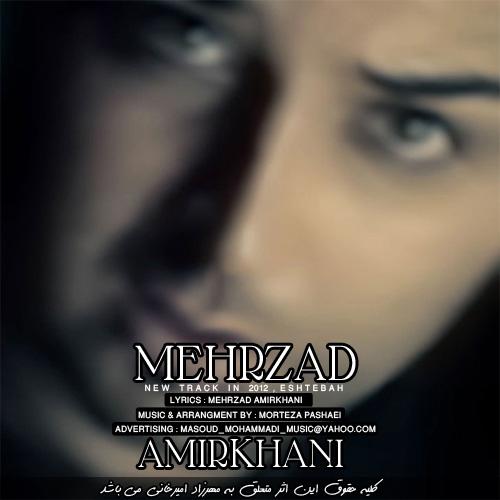 Mehrzad Amirkhani - Eshtebah