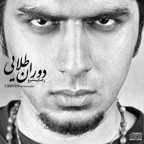 Reza Pishro - Nemishe Bahat Harf Zad (Ft Amir Tataloo)