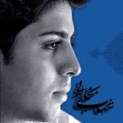 Shahab Bokharaei - Ehsas
