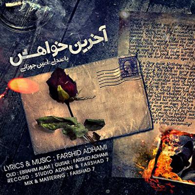 Amin Jowzani - Akharin Khahesh