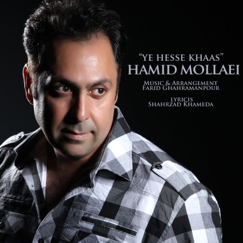 Hamid Mollaie - Ye Hesse Khaas