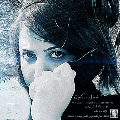 Marzieh - Fasle Sokout