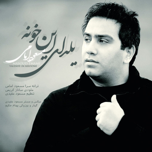 Masoud Emami - Yaldaye In Khoone