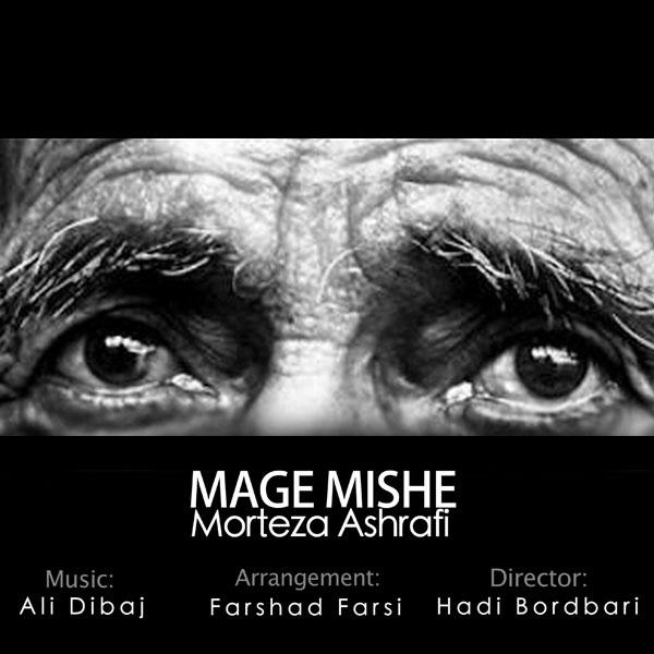 morteza-ashrafi-mage-mishe-f