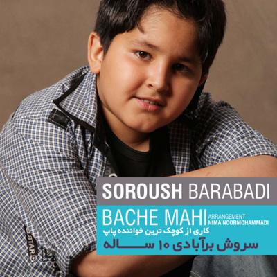 Soroush Barabadi - Bache Mahi