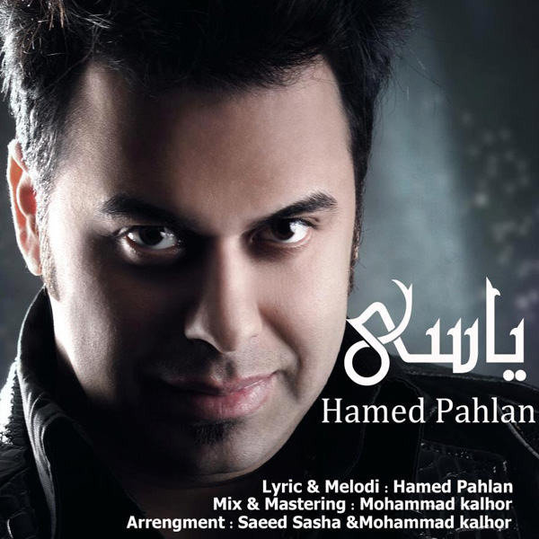 Hamed-Pahlan-Yasi-f