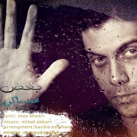 Mohammad Makoui - Boghz