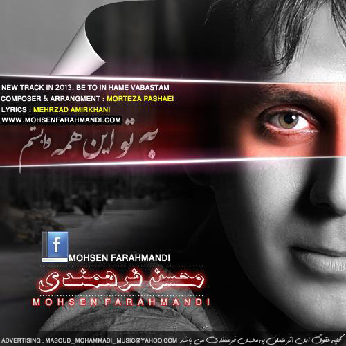 Mohsen Farahmandi - Be To In Hame Vabastam