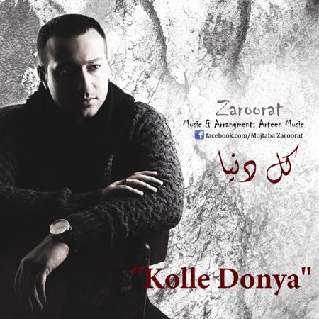 Mojtaba Zaroorat - Kolle Donya