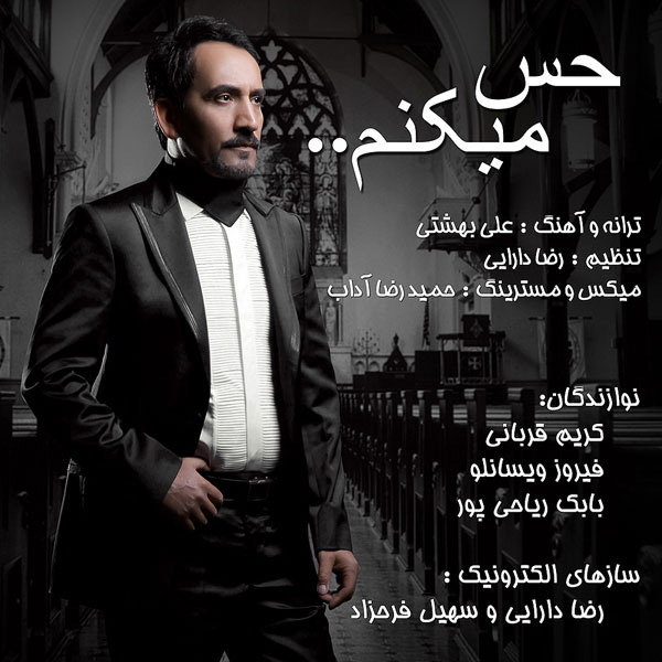 ali-beheshti-hes-mikonam-f