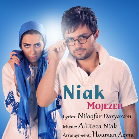 Alireza Niak - Mojezeh