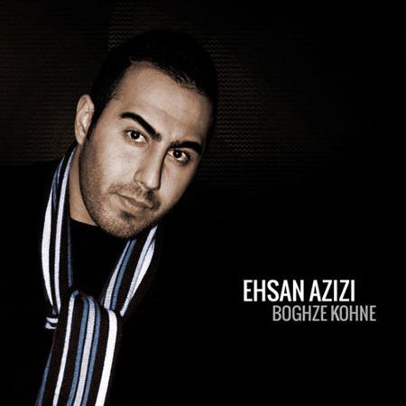 ehsan-azizi-boghze-kohne-f
