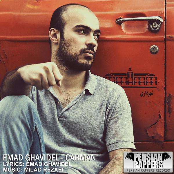 Emad Ghavidel - Ranande Taxi